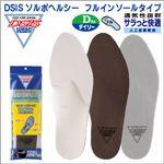 DSISソルボヘルシー フルインソールタイプ グレー/3S