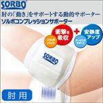 SORBO ソルボコンプレッションサポーター(肘用)オフホワイト (左右兼用・片手入) オフホワイト M