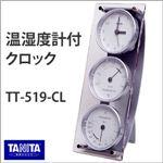 TANITA(タニタ)温湿度計付クロック TT-519-CL クリア