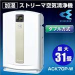 ダイキン 加湿・ストリーマ空気清浄機・PM2.5対応・最大31畳 ACK70P-W