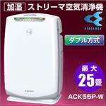 ダイキン 加湿・ストリーマ空気清浄機・PM2.5対応・最大25畳 ACK55P-W