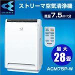 ダイキン ストリーマ空気清浄機・PM2.5対応・最大28畳 ACM75P-W