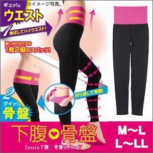 2style下腹・骨盤スパッツ ブラック M〜L