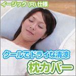 クールでドライな清涼枕カバーイージック仕様