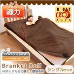 ホットアルファ アルミの暖力 寝袋毛布