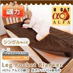 ホットアルファ アルミの暖力 足ポケット付き敷毛布