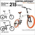 DOPPELGANGER(R) 20インチ折りたたみ自転車215Barbarous 215-WH(クリアホワイト)