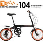 DOPPELGANGER(R) 16インチ折畳み自転車 104blackbullet2