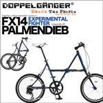 DOPPELGANGER(R) 20インチ折りたたみ自転車 FXシリーズ FX14 PALMENDIEB(パルメンディブ) インディゴブルー