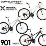 DOPPELGANGER(R)X-ROUNDシリーズ 26インチ自転車 901 HIPSTER マットホワイト