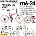 DOPPELGANGER(R) Mobility6シリーズ カゴ付き24インチ折りたたみ自転車 M6-24 ポッピーレッド