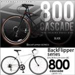 DOPPELGANGER(R) BACKFLIPPERシリーズ 700C折りたたみ自転車 800 cascade ジェットブラック×フラッシュオレンジ