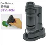Kenko(ケンコー) Do・Nature 顕微鏡 STV-40M