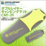 DOPPELGANGER OUTDOOR(R) (ドッペルギャンガーアウトドア) ダブルレイヤーキャンピングマット CM1-39 グレー×ライムグリーン