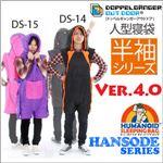 DOPPELGANGER OUTDOOR(R) (ドッペルギャンガーアウトドア) ヒューマノイドスリーピングバッグ HANSODE DS-15 ver4.0:パープル/ピンク
