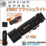 DOPPELGANGER OUTDOOR(R) (ドッペルギャンガーアウトドア) マキシマスパーク L1-103 Gamma