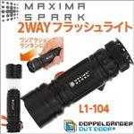 DOPPELGANGER OUTDOOR(R) (ドッペルギャンガーアウトドア) マキシマスパーク L1-104 Beta