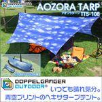 DOPPELGANGEROUTDOOR(R) アオゾラタープ TT5-108 ブルー