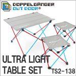 DOPPELGANGER OUTDOOR(R) (ドッペルギャンガーアウトドア) ウルトラライトテーブルセット TS2-138