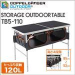 DOPPELGANGER OUTDOOR(R) (ドッペルギャンガーアウトドア) ストレージアウトドアテーブル TB5-110 ブラック/オレンジ