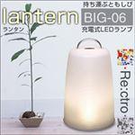 Re:ctro(レクトロ)充電式LEDランプ lantern(ランタン)BIG-06