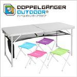 DOPPELGANGER OUTDOOR(R) (ドッペルギャンガーアウトドア) ハッピーテーブルセットTB5-111