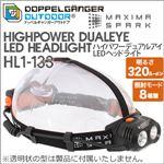 DOPPELGANGEROUTDOOR(R) マキシマスパーク ハイパワーデュアルアイLEDヘッドライト HL1-133