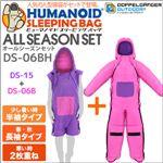 DOPPELGANGEROUTDOOR(R) ヒューマノイドスリーピングバッグ オールシーズンセット ピンク×パープル(DS-06BH)