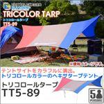 DOPPELGANGEROUTDOOR(R)トリコロールタープ TT5-89