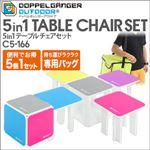 DOPPELGANGEROUTDOOR(R)5in1 テーブルチェアセット C5-166