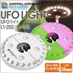 DOPPELGANGEROUTDOOR(R) UFOライト L1-202/L1-203 シルバー