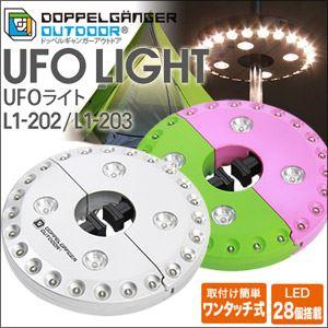 DOPPELGANGEROUTDOOR(R) UFOライト L1-202/L1-203 クレイジー