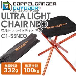 DOPPELGANGEROUTDOOR(R)ウルトラライトライトチェアネオ C1-55NEO ブラック×オレンジ