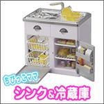 ちびっこママシンク&冷蔵庫NI-0655