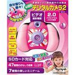 ローヤル 8873 KIDSデジタルカメラ2 ピンク
