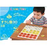 くもん出版 JB-14 磁石すうじ盤30 【知育玩具】