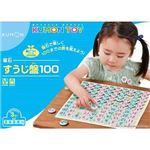 くもん出版 JB-24 磁石すうじ盤100 【知育玩具】