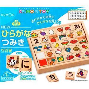 くもん出版 NEWひらがなつみき 【知育玩具】