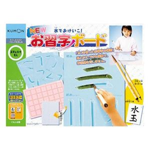 くもん出版 NEWお習字ボード 【知育玩具】