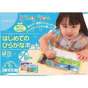 くもん出版 DB-50 はじめてのひらがなボード 【知育玩具】
