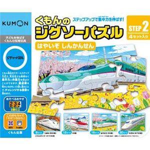くもん出版 JP-22 STEP2 はやいぞ しんかんせん 【知育玩具】