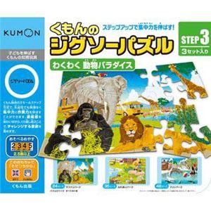 くもん出版 JP-31 STEP3 わくわく 動物パラダイス 【知育玩具】