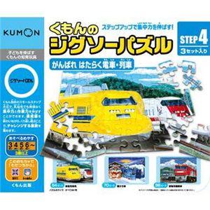 くもん出版 JP-42 STEP4 がんばれ はたらく電車・列車 【知育玩具】