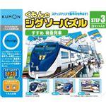 くもん出版 JP-34 STEP3 すすめ 特急列車 【知育玩具】