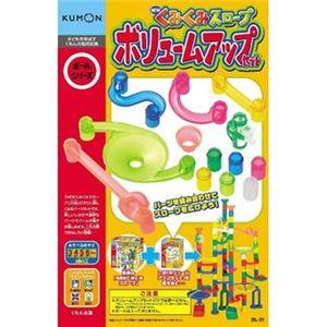 くもん出版 NEWくみくみスロープ ボリュームアップセット 【知育玩具】
