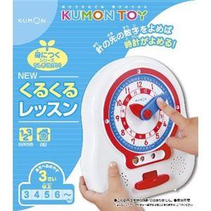 くもん出版 KR-12 NEWくるくるレッスン 【知育玩具】