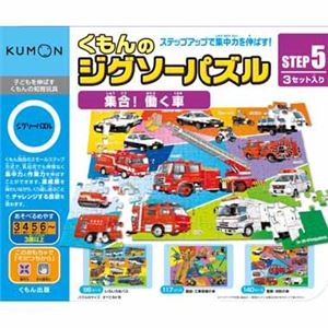 くもん出版 JP-53 STEP5 集合! 働く車 【知育玩具】
