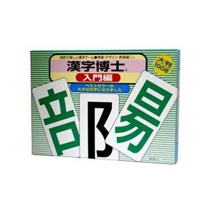奥野かるた店 O-075 漢字博士 入門編 【知育玩具】
