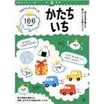 幻冬舎エデュケーション 100てんキッズドリル 2・3・4歳の かたち・いち 【知育玩具】