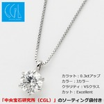 ダイヤモンド ネックレス 一粒 プラチナ Pt900  0.3ct ダイヤネックレス 6本爪 Jカラー VSクラス Excellent 中央宝石研究所ソーティング済み